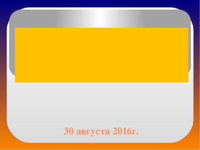 Анализ воспитательной работы школы за 2015-2016 учебный год 30 августа 2016г.