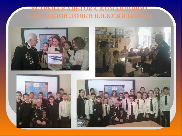 ВСТРЕЧА КАДЕТОВ С КОМАНДИРОМ ПОДВОДНОЙ ЛОДКИ В.П.КУЗНЕЦОВЫМ