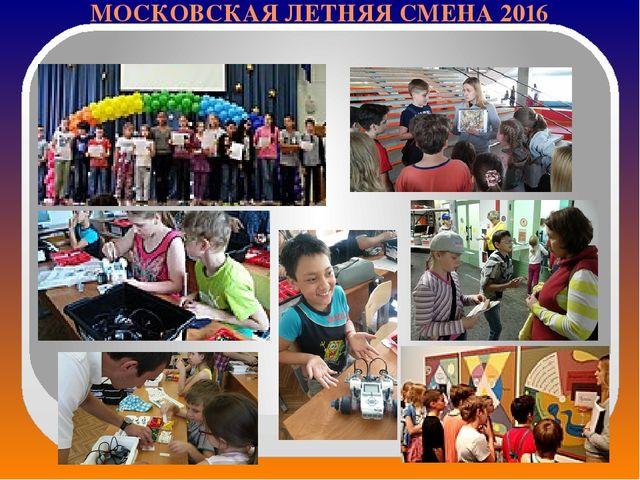 МОСКОВСКАЯ ЛЕТНЯЯ СМЕНА 2016