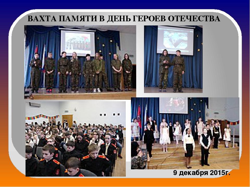 ВАХТА ПАМЯТИ В ДЕНЬ ГЕРОЕВ ОТЕЧЕСТВА 9 декабря 2015г.