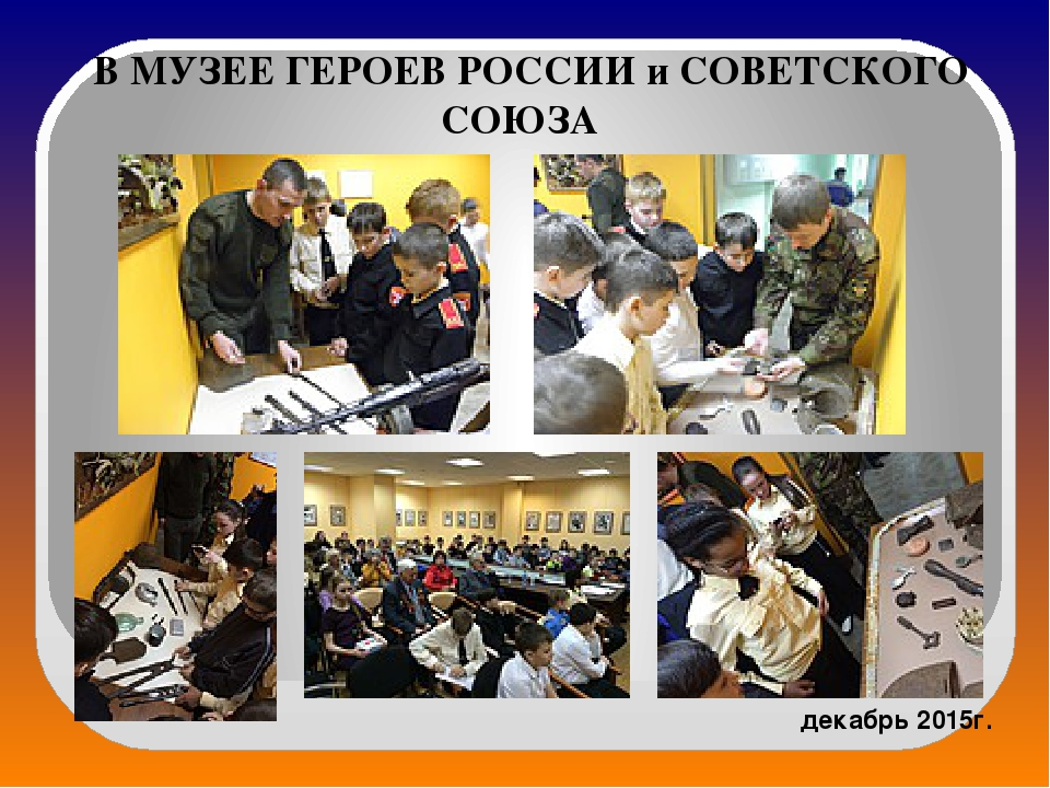 В МУЗЕЕ ГЕРОЕВ РОССИИ и СОВЕТСКОГО СОЮЗА декабрь 2015г.