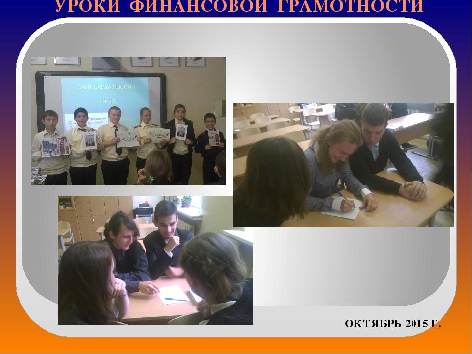 УРОКИ ФИНАНСОВОЙ ГРАМОТНОСТИ ОКТЯБРЬ 2015 Г.
