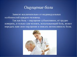 Ощущение боли Зависит исключительно от индивидуальных особенностей каждого
