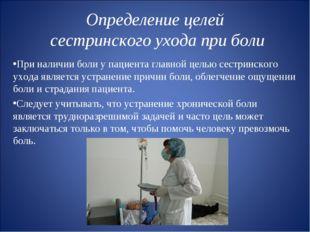 Определение целей сестринского ухода при боли При наличии боли у пациента гла