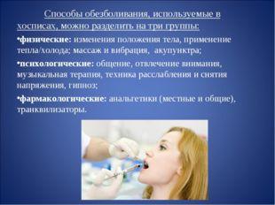 Способы обезболивания, используемые в хосписах, можно разделить на три групп