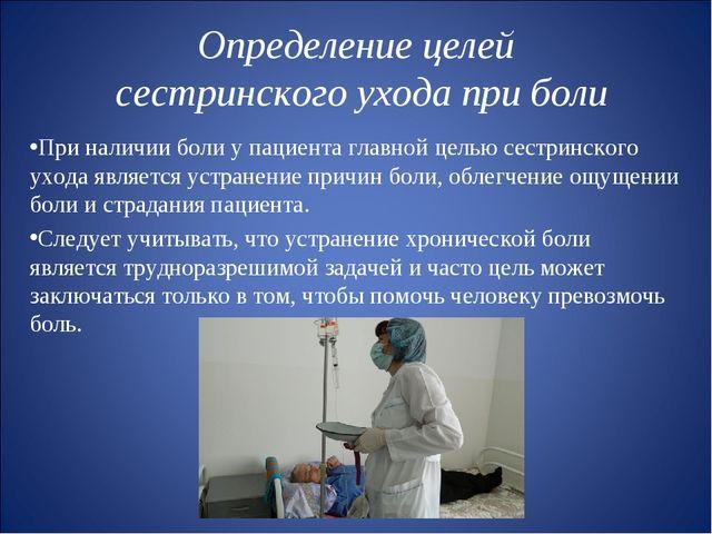 Определение целей сестринского ухода при боли При наличии боли у пациента гла...