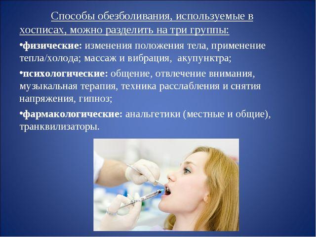 Способы обезболивания, используемые в хосписах, можно разделить на три групп...