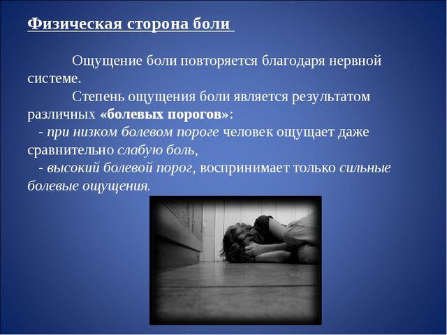 Физическая сторона боли Ощущение боли повторяется благодаря нервной системе....