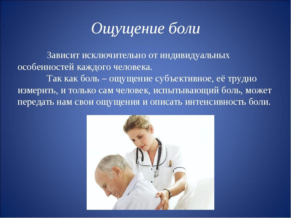 Ощущение боли Зависит исключительно от индивидуальных особенностей каждого...