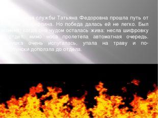 За время службы Татьяна Федоровна прошла путь от Москвы до Берлина. Но побед