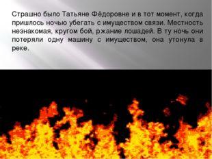 Страшно было Татьяне Фёдоровне и в тот момент, когда пришлось ночью убегать с
