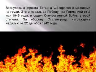 Вернулась с фронта Татьяна Фёдоровна с медалями на груди. Это и медаль за Поб