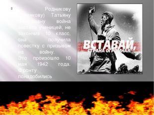 Родникову (Шевякову) Татьяну Федоровну война застала ученицей, не закончив 1