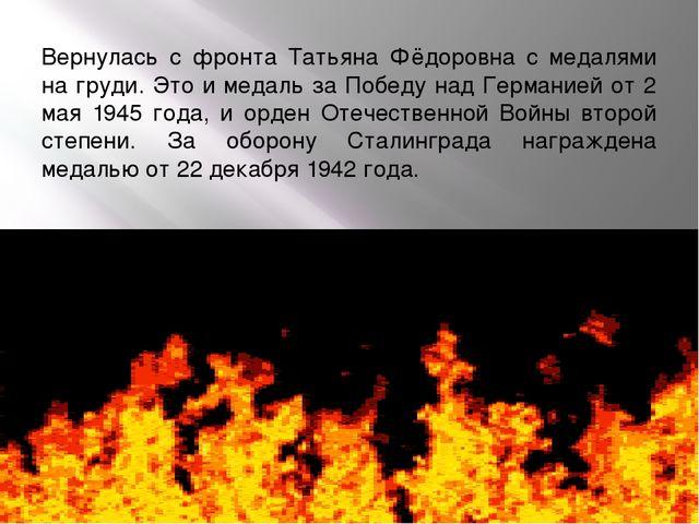Вернулась с фронта Татьяна Фёдоровна с медалями на груди. Это и медаль за Поб...