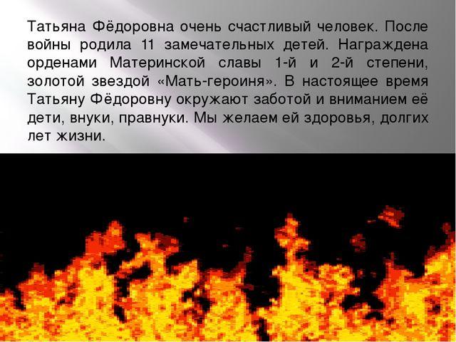 Татьяна Фёдоровна очень счастливый человек. После войны родила 11 замечательн...