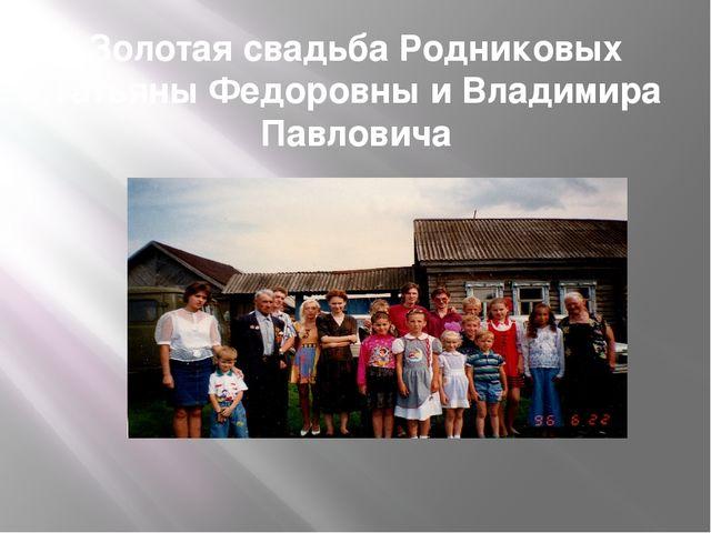 Золотая свадьба Родниковых Татьяны Федоровны и Владимира Павловича