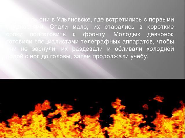Обучались они в Ульяновске, где встретились с первыми трудностями. Спали мал...