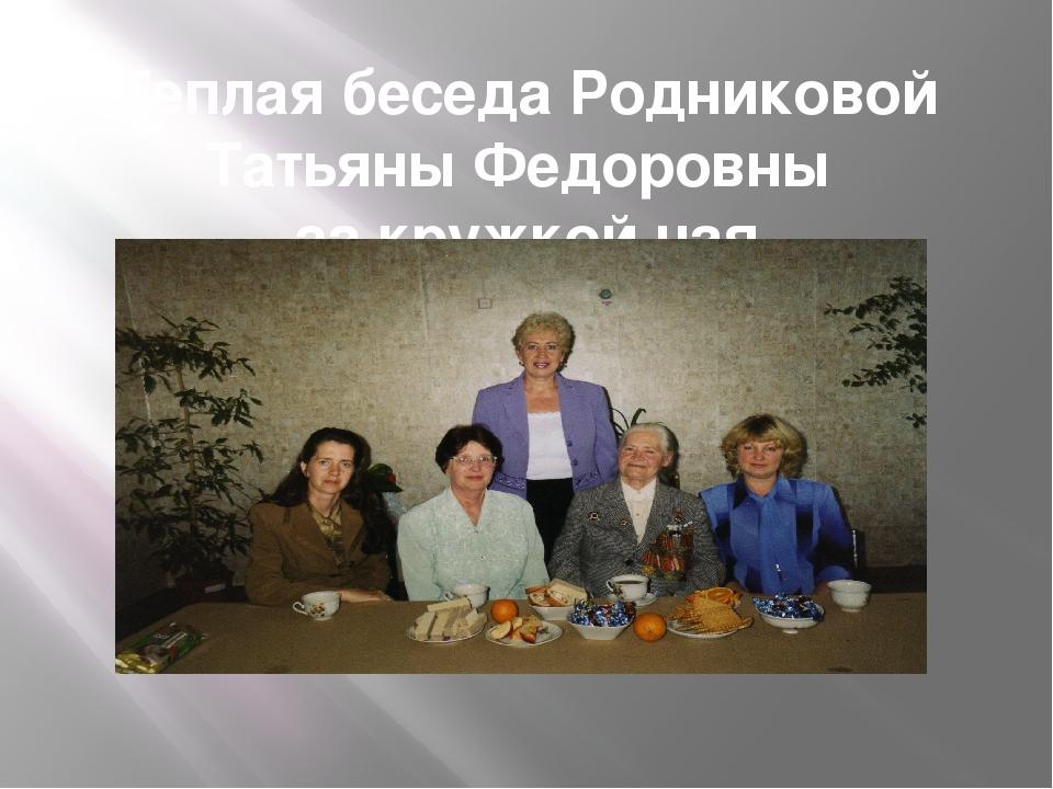 Теплая беседа Родниковой Татьяны Федоровны за кружкой чая