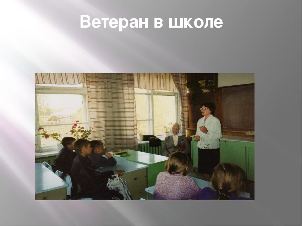 Ветеран в школе