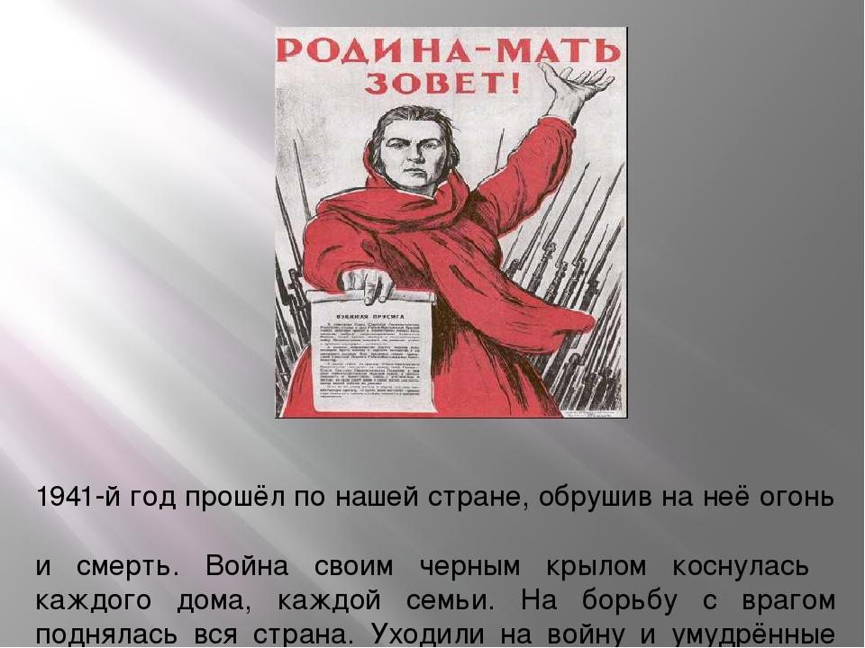 1941-й год прошёл по нашей стране, обрушив на неё огонь и смерть. Война своим...