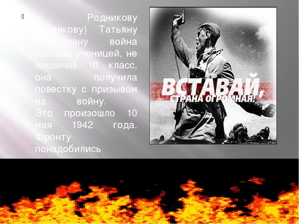 Родникову (Шевякову) Татьяну Федоровну война застала ученицей, не закончив 1...