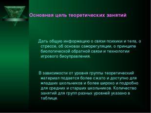 Основная цель теоретических занятий Дать общую информацию о связи психики и т
