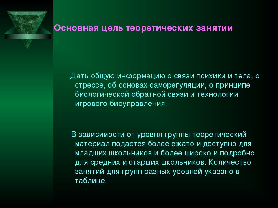 Основная цель теоретических занятий Дать общую информацию о связи психики и т...