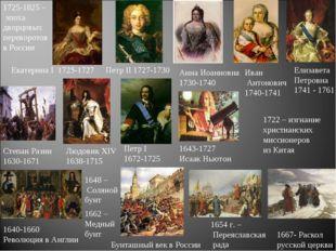 1640-1660 Революция в Англии 1654 г. – Переяславская рада 1648 – Соляной бунт