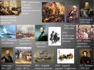 1807 – первый пароход Фултона Александр I 1801-1825 Отечественная война 1812