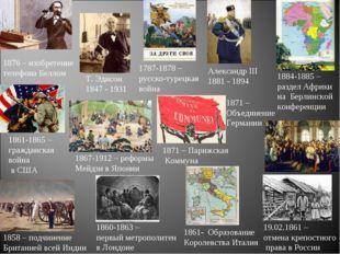 1861-1865 – гражданская война в США 19.02.1861 – отмена крепостного права в Р