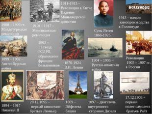 1889 – Эйфелева башня 28.12.1895 – первый киносеанс братьев Люмьер 1897 – дви