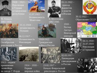 1913 – первое применение конвейера на заводе Г.Форда 1914 – 1918 – Первая мир
