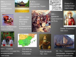 650 г. создание японского государства, возникновение синтоизма VIII-XIII вв.