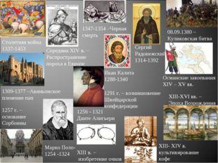 XIII- XIV в. культивирование кофе Марко Поло- 1254 -1324 1257 г. – основание