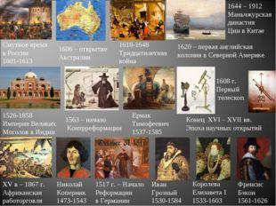 XV в – 1867 г. Африканская работорговля 1526-1858 Империя Великих Моголов в И