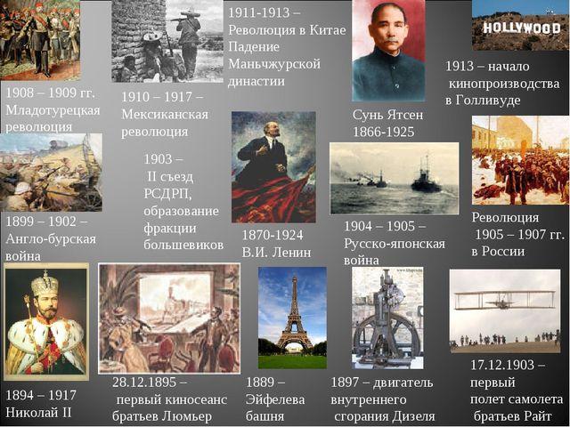 1889 – Эйфелева башня 28.12.1895 – первый киносеанс братьев Люмьер 1897 – дви...