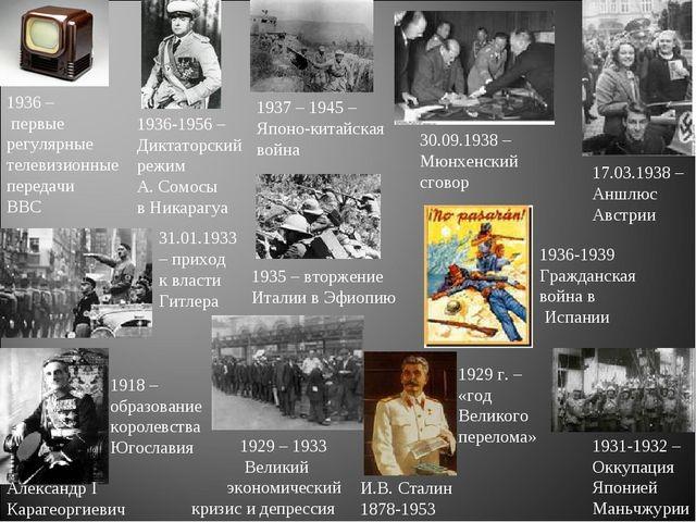 1918 – образование королевства Югославия 1929 г. – «год Великого перелома» 31...