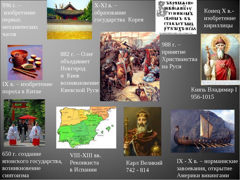 650 г. создание японского государства, возникновение синтоизма VIII-XIII вв....