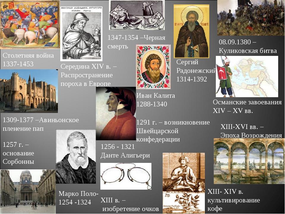 XIII- XIV в. культивирование кофе Марко Поло- 1254 -1324 1257 г. – основание...