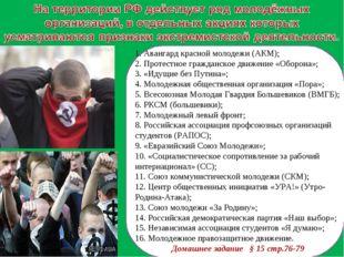1. Авангард красной молодежи (АКМ); 2. Протестное гражданское движение «Оборо