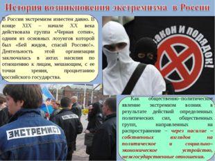 В России экстремизм известен давно. В конце XIX – начале XX века действовала