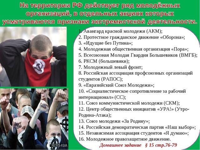 1. Авангард красной молодежи (АКМ); 2. Протестное гражданское движение «Оборо...