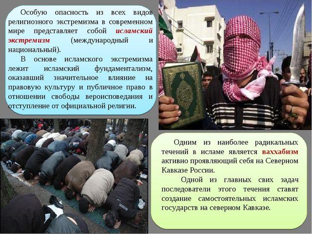 Особую опасность из всех видов религиозного экстремизма в современном мире пр...