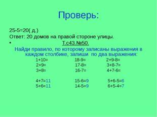 Проверь: 25-5=20( д.) Ответ: 20 домов на правой стороне улицы. Т.с43.№50. Най