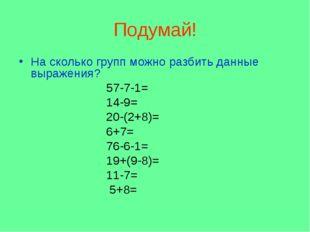 Подумай! На сколько групп можно разбить данные выражения? 57-7-1= 14-9= 20-(2