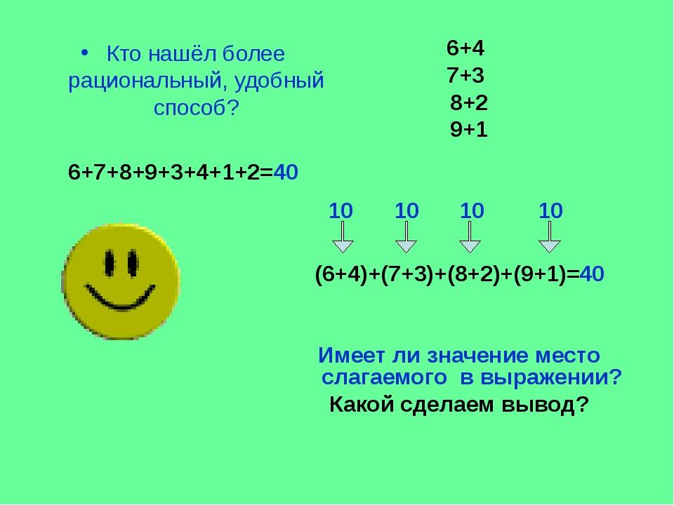 Кто нашёл более рациональный, удобный способ? 6+7+8+9+3+4+1+2=40 6+4 7+3 8+2...