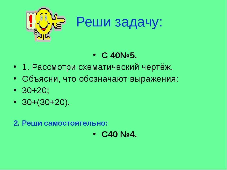 Реши задачу: С 40№5. 1. Рассмотри схематический чертёж. Объясни, что обознач...