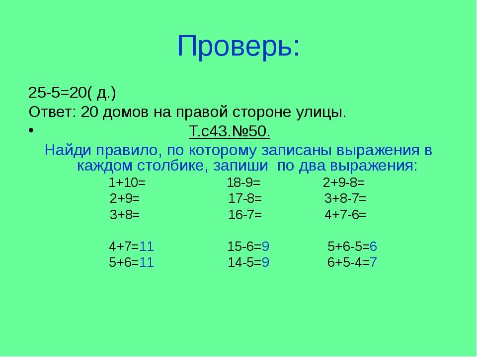 Проверь: 25-5=20( д.) Ответ: 20 домов на правой стороне улицы. Т.с43.№50. Най...