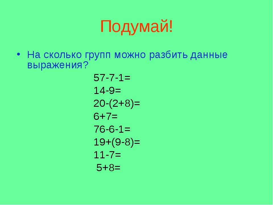 Подумай! На сколько групп можно разбить данные выражения? 57-7-1= 14-9= 20-(2...