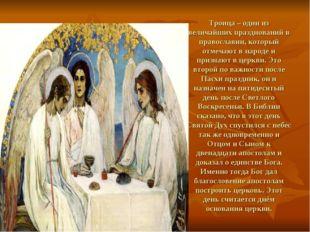 Троица – один из величайших празднований в православии, который отмечают в на